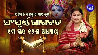 First time sampurna odia bhagabata on rendered by your favourite singer mrs namita agrawal. watch one new adhyaya everyday this channel. sarthak m...