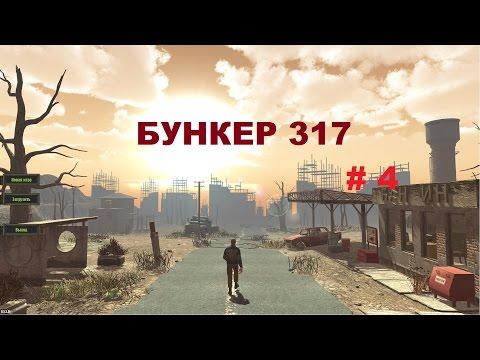 ATOM RPG ТАЙНЫ И СЕКРЕТЫ В БУНКЕРЕ 317 # 4