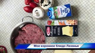 Лазанья - пошаговый рецепт