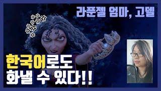 한국어 앵그리 고델 연기 | 라푼젤
