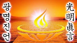 Repeat youtube video 광명진언  혜광스님  /光明眞言  /Mantra of light..