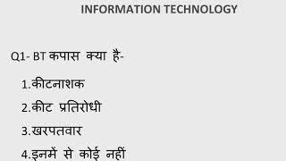 सूचना प्रौद्योगिकी