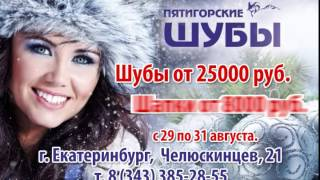 Пятигорские шубы(Пятигорские шубы., 2014-05-23T06:24:02.000Z)