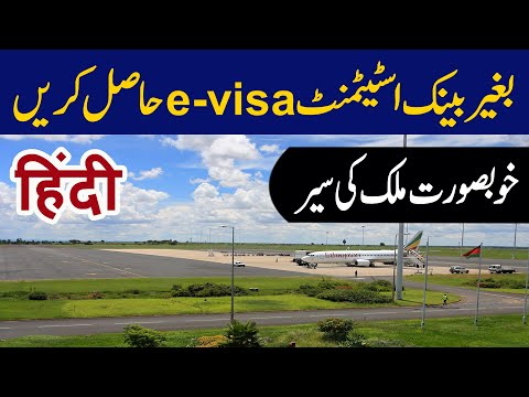 E Visa Started For Pakistanis And Indians Online { Malawi Visa } By A Beautiful  Easy Country