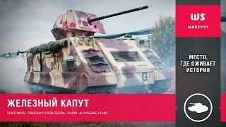 """""""Железный Капут"""" - пейнтбольные танки в атаке!"""