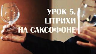 Основные штрихи на саксофоне. Сергей Колесов Урок #5