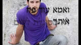 עידן חביב - עוז | Idan Haviv - Oz