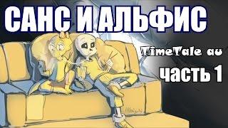 Санс и Альфис [TimeTale] Часть 1 ( undertale comic dub)