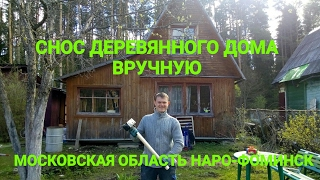 видео Демонтаж частного дома в Барнауле