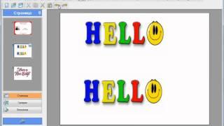 Урок 3. Работа с объектом.wmv