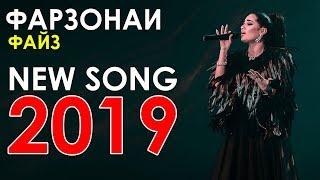 Фарзонаи Файз - Марди майдон 2019 | Farzonai Fayz - Mardi Maydon - 2019