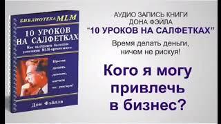 Аудиозапись книги 10 уроков на салфетках Дон Фэйла