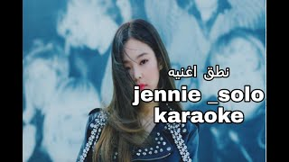 نطق اغنيه بالعربي معى موسيقى فقط/jennie _solo -karaoke