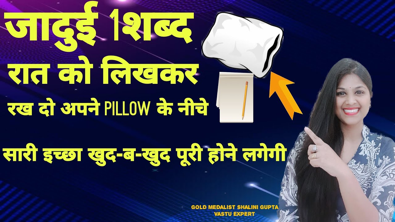 Download 1word लिखकर pillow के नीचे रख दो The Most powerful Technique to MANIFEST What You Want FAST!