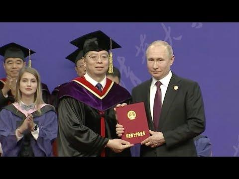 Putin awarded honorary degree from Tsinghua University
