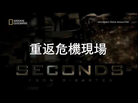 Seconds From Disaster (S5E6) Mumbai Massacre  重返危機現場-孟買大屠殺(中文字幕)