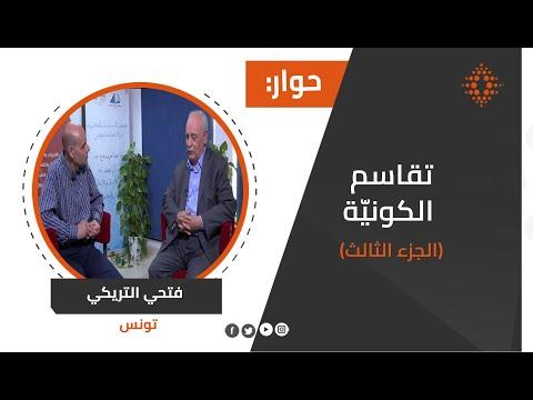 حوار مع الدكتور فتحي التريكي: تقاسم الكونيّة (الجزء الثالث) تونس  - نشر قبل 2 ساعة
