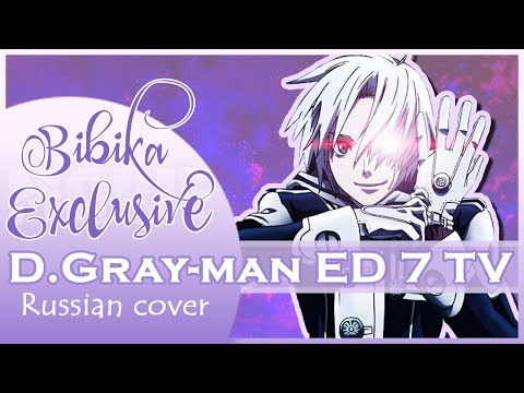 D.Gray-man ED 7 [Regret] (Marie Bibika Russian TV Cover)