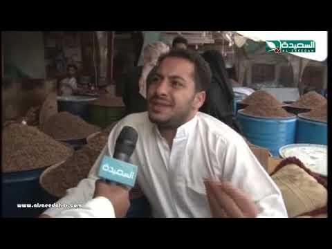 تقرير : تراجع الزبيب اليمني في الاسواق (14-9-2018)