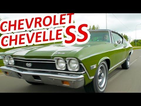 CHEVROLET CHEVELLE SS 1968: Легенда, мечта, раритет #ЧУДОТЕХНИКИ