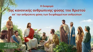 Χριστιανικές Ταινίες «Το μυστήριο της ευσέβειας: η συνέχεια» κλιπ 3 - Η διαφορά της κανονικής ανθρώπινης φύσης του Χριστού απ' την ανθρώπινη φύση των διεφθαρμένων ανθρώπων
