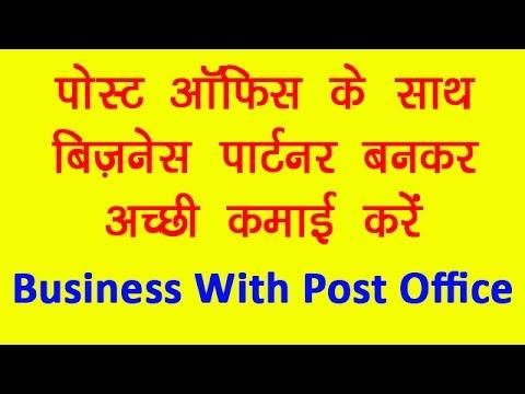 पोस्ट ऑफिस के साथ बिज़नेस पार्टनर बनकर अच्छी कमाई का मौका || Start Business with Post Office in Hindi