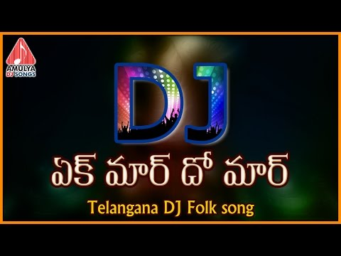 Ek Maar Do Maar Telangana Audio Dj Song   Amulya Dj Songs
