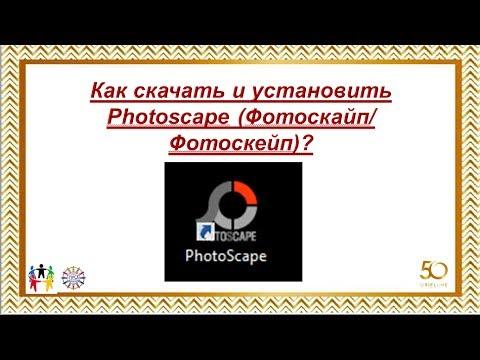 Photoscape   фоторедактор  Инструкция по применению  Юлия Хаметова 23 05 2017