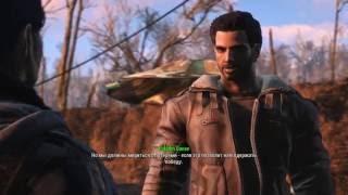 Fallout4 Диалог с Дансом после уничтожения Института.