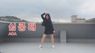 심쿵해 (Heart Attack) - AOA (에이오에이) DANCE COVER 댄스커버 | 신청곡