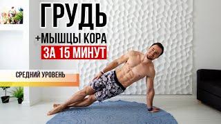 Тренировка груди и мышц кора подойдет для мужчин и женщин среднего уровня подготовки