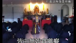 淨宗齋戒學會 釋仁敬法師 懺悔偈(字幕版) thumbnail