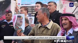 إربد.. المتقاعدون العسكريون يثمنون المواقف الملكية الداعمة لهم ( 27/2/2020)