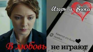 """Игорь и Вика ❣️ В любов не играют ❣️ """"Мажор"""""""