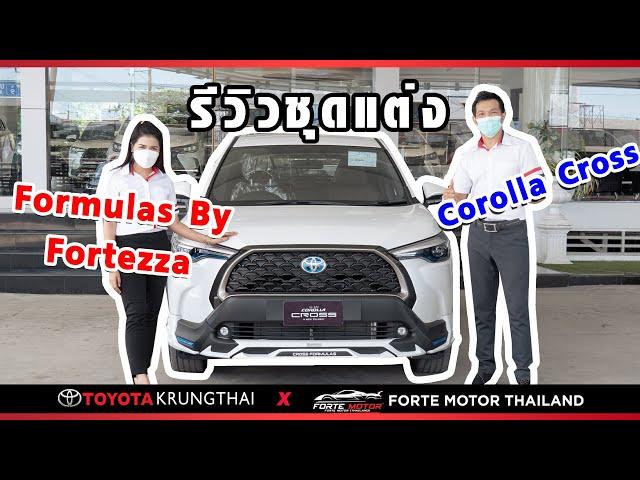 สวย แพง Sport !! ชุดแต่ง Corolla Cross by Fortezza x Toyota krungthai