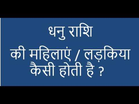 Sagittarious Women trait In HIndi I Dhanu Rashi Ki women ka nature