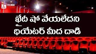 Mega Fans Attacked Khaidi No 150 Theater in Guntur | Chiranjeevi | Kajal | Ram Charan