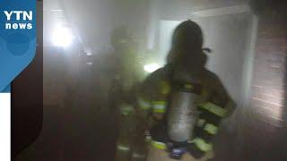 서울 종로구 빌딩 지하 음식점 화재...240여 명 대피 / YTN