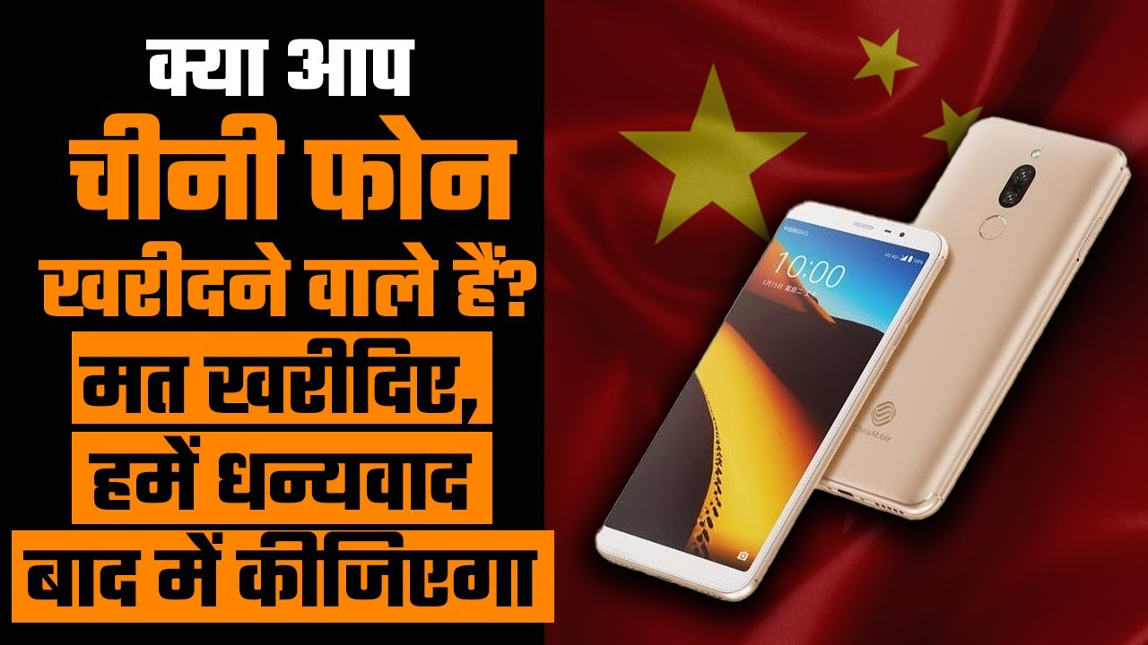 Think thrice before you buy a Chinese phone now