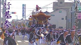 今回は平成29年度 八木だんじり祭~行基参り~です。 今年は午前曳行は...