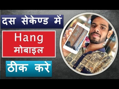 How To Solve Phone Hanging Problem ?Here Is Solution Make It Good In Hindi Android Mobile