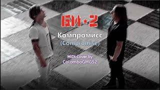 Bi2 - Kompromiss (Би-2 Компромисс) Instrumental MIDI Cover