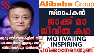 Motivating Life Story of Jack Ma - China's Richest Businessman, Alibaba Founder | Malayalam