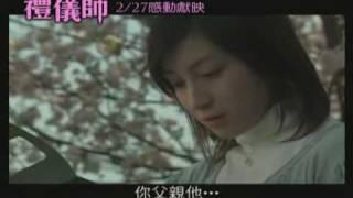 広末涼子 Ryoko Hirosue - 奧斯卡最佳外語片《禮儀師之奏鳴曲》( Departures ) 広末涼子 検索動画 23