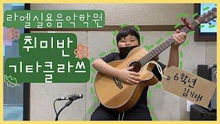(안)흔한 초등학생의 기타실력!!! 라엘실용음악학원 취…