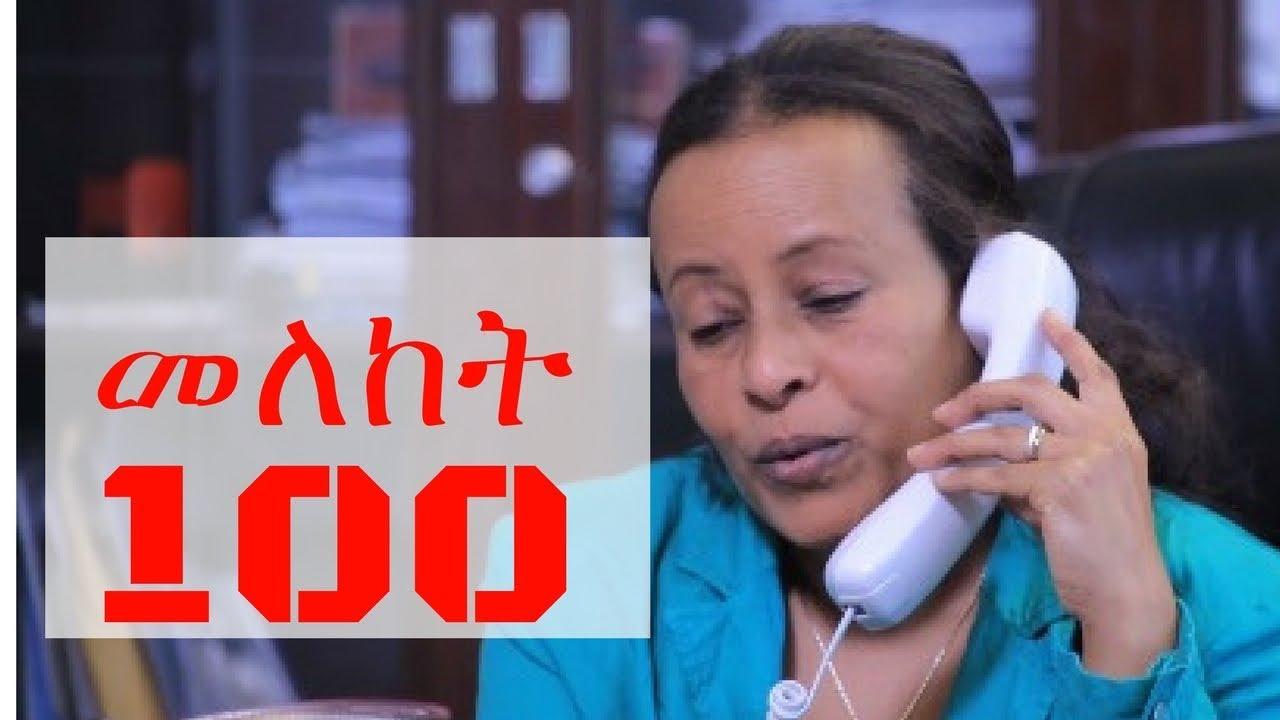Meleket Drama Season 2 Part 100 By EBC TV