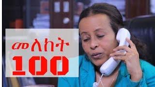 Meleket Drama - Part 100 (Ethiopian Drama)