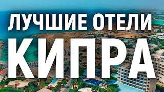 Лучшие отели Кипра