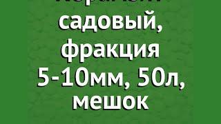 Керамзит садовый, фракция 5-10мм, 50л, мешок обзор 2497 бренд производитель Наш Кедр ООО (Россия)