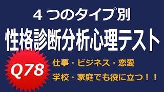 78.はっきり言えない|4つのタイプ別性格診断分析心理テスト|仕事、ビジネス、学校、家庭などの人間関係の悩みに役立つ 日本語版
